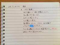 9月14日の夢 「面接・米倉涼子さん」 - 降っても晴れても