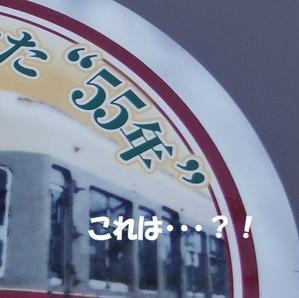 さよなら日車顔・・・そしてイベント用のアレが・・・ - [富山地方鉄道公認]富山地鉄の鉄道アテンダント日誌