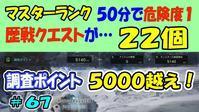 【MHWI】マスターランク50分で危険度1歴戦クエストが22個!獲得調査ポイント5000越え!#67 - ゲーム、アプリ攻略+ブログ小説