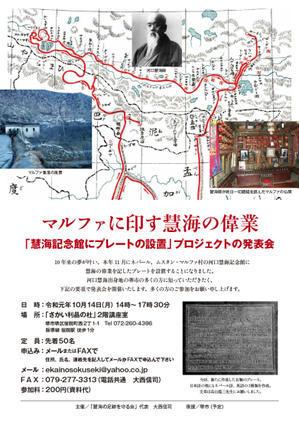 マルファ に印す 慧海偉業 「慧海記念館にプレートの設置」プロジェクト発表会 - Denali