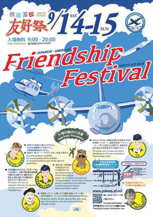 2019 Friendship Festival (日米友好祭)@横田基地 - いぬのおなら