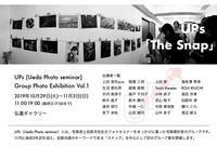 """写真展のご案内 ~UPs展 """"The Snap""""~ - 雲母(KIRA)の舟に乗って"""