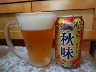 9/14夜勤明け キリン秋味 & キンミヤ豆乳割 - 無駄遣いな日々