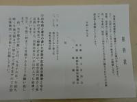 9月15日(日)柴又敬老会 - 柴又亀家おかみの独り言