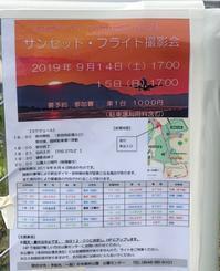 サンセット・フライト撮影会 - toko ブログ