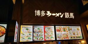 鉄馬 - 茨城のラーメンブログ  麺'zクラブ