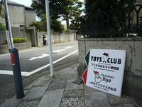 横浜、ブリキのおもちゃ博物館 - AREKORE