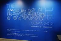 『THE ドラえもん展 OSAKA 2019』 その1 - ほんじつのおすすめ