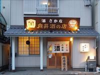 伊勢旅行初日の夜は居酒屋で - 人形町からごちそうさま
