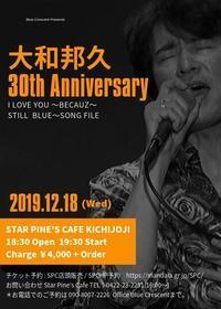 大和邦久30th Anniversary Live 開催します! - 大和邦久 STAFF BLOG
