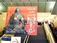 またまた『三国志』に行ってってきました。 - Suiko108 News