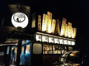 土佐 わら焼き酒場 いごっそう(金沢市若宮) - 石川のおいしーもん日記