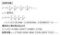 オイラーの公式の周辺≪3≫ネイピア数 - 齊藤数学教室「算数オリンピックの旅」を始めませんか?