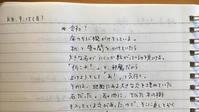 9月15日の夢 「穴」「田中卓志さん」「さんまちゃん」 - 降っても晴れても