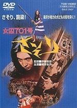 『女囚701号 さそり』(映画) - 竹林軒出張所