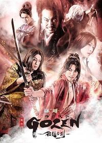 舞台『御前試合GOZEN/狂乱の剣』 - 【徒然なるままに・・・】