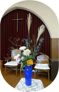 2019年9月15日礼拝聖書 - 日本ナザレン教団 尾山台教会
