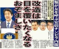 2019年9月15日リチャード・コシミズブログ備忘録 - 爆龍ブログ