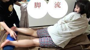 ロマンス中野さんにシアバターで足のリンパマッサージしている動画をアップしました - 整体 ツボゲッチューりらく屋(朝霞)