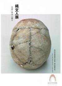 縄文人展芸術と科学の融合 - AMFC : Art Museum Flyer Collection
