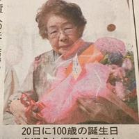 おばあちゃん100歳 - handmade atelier uta