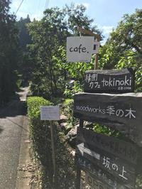 縁側カフェ tokinoki @越生 - ヒビノコト。