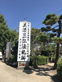 円鏡寺 - 私のぐだぐたな毎日