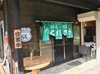 男の蕎麦。──「蕎麦処 くれさか」 - Welcome to Koro's Garden!