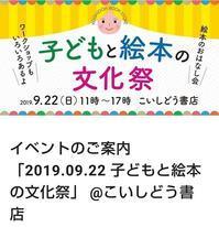 子どもと絵本の文化祭イベントに参加します - Colokobo's Blog