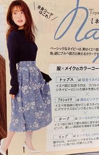 美人百花10月号掲載♪シュープリームララのオリジナル花柄のスカートが使える~♪ - *Ray(レイ) 系ほなみのブログ*