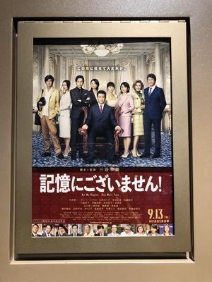 記憶にございません! - 5W - www.fivew.jp