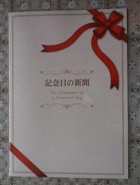 敬老の日のプレゼント - Zen おりおりの記