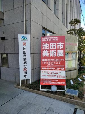 池田市美術展 - ポーセリンペインティング☆ブログ