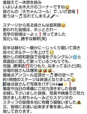 第3回水木大介&うた仲間カラオケ発表会② - 水木大介日記