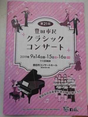 豊田市民クラッシクコンサート -
