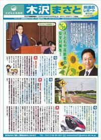 県議会レポート第50号 - 滋賀県議会議員 近江の人 木沢まさと  のブログ