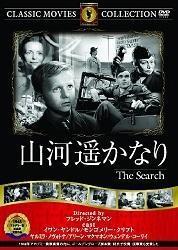映画「山河遥かなり」(1948年) - 本日の中・東欧