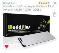 MacBook Late 2008 再生計画① - I rav,Mac!'21
