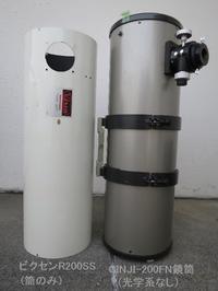 ビクセンR200SSの筒で遊ぶ - 亜熱帯天文台ブログ