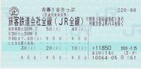 18きっぷで横須賀へ①2019.08.02 - こちら運転担当配車係2