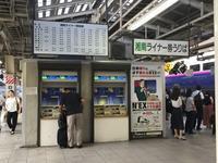 18きっぷで横須賀へ③2019.08.02 - こちら運転担当配車係2
