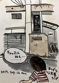 ありがちな光景 - 一天一画   Yuki Goto