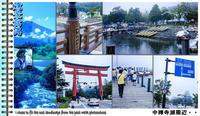 「涼景寫眞」中禅寺湖周辺を・・ - デジカメ散歩写真
