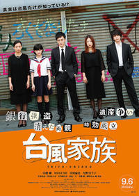 一週遅れの映画評:『台風家族』は敗北している。 - ゲームばっかりやってきました
