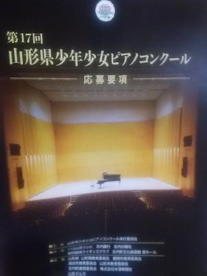 山形県少年少女ピアノコンクール -