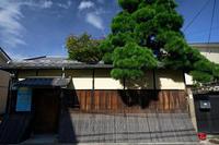京の夏の旅@藤野家住宅 - デジタルな鍛冶屋の写真歩記
