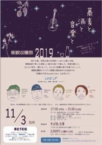 「乗鞍収穫祭」が開催されます~!! - 乗鞍高原カフェ&バー スプリングバンクの日記②