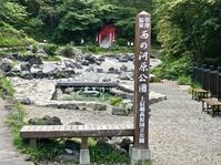 草津三湯コンプリート!──「西の河原露天風呂」 - Welcome to Koro's Garden!