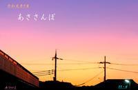 あささんぽ(2) - 日本全国くるま旅