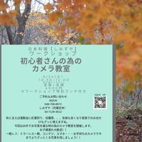 カメラワークショップのお知らせ - 日本料理しみずや 気ままな女将通信
